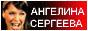 Неофицальный сайт поклонников Ангелины Сергеевой